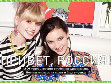 Asos вышел в российской версии