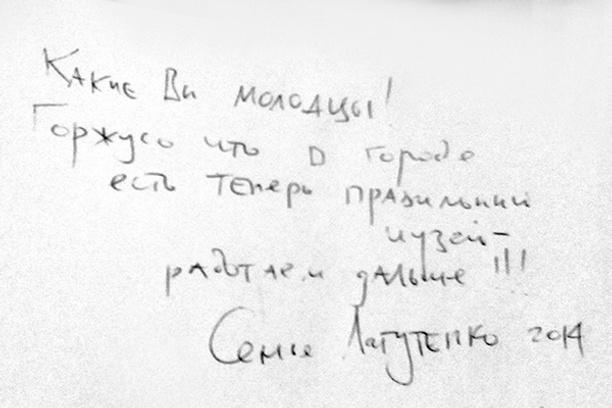 Запись Ильи в книге отзывов музея