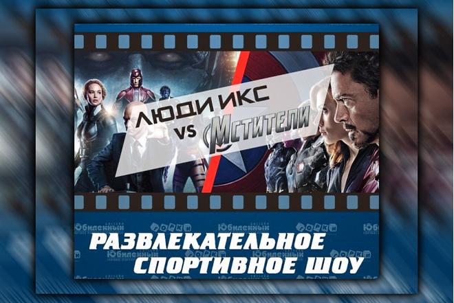 «Люди Икс» и «Мстители» устроили спортивное шоу в ТРК «Горки»!