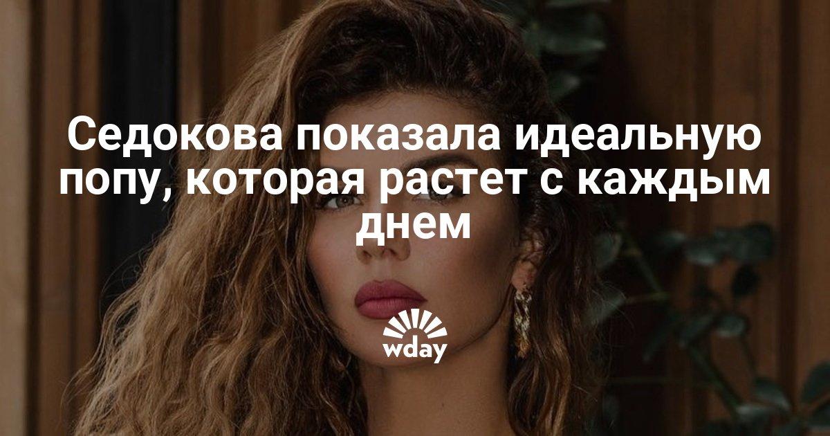 Седокова показала идеальную попу, которая растет с каждым днем