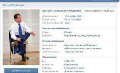 Дмитрий Медведев появился во «ВКонтакте»