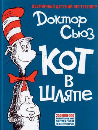 Доктор Сьюз «Кот в шляпе»