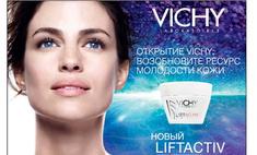 Молодость кожи с Liftactiv Дерморесурс