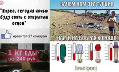 Это Волгоград: лучшие мемы июля