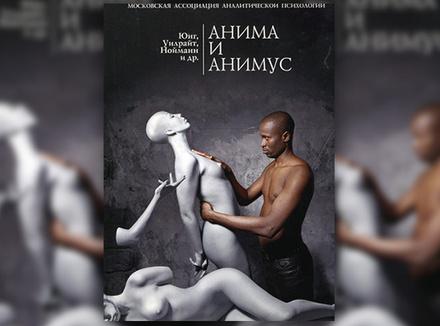 Карл-Густав Юнг «Анима и анимус»