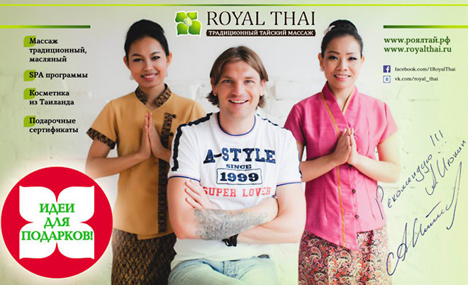 Сеть салонов ROYAL THAI