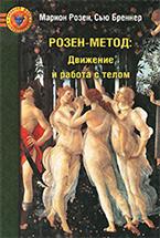 «Розен-метод: Движение и работа с телом» Марион Розен, Сью Бреннер