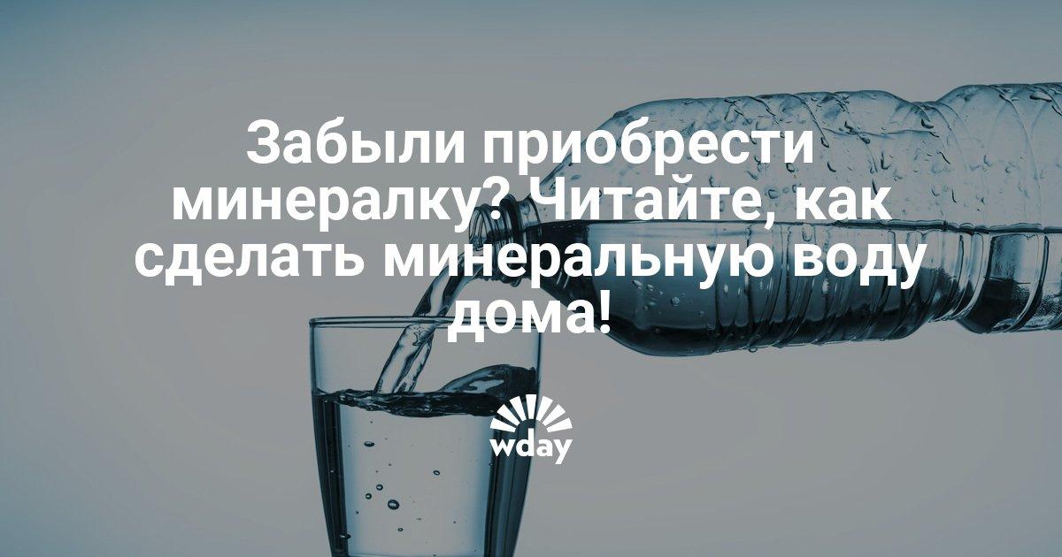 Как сделать воду минеральной 66