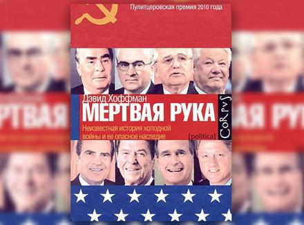 «Мертвая рука». Неизвестная история холодной войны и ее опасное наследие Д. Хоффман