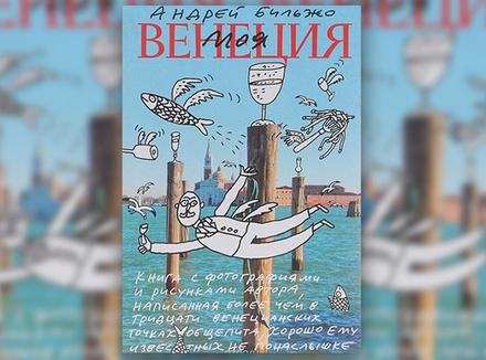 А. Бильжо «Моя Венеция»