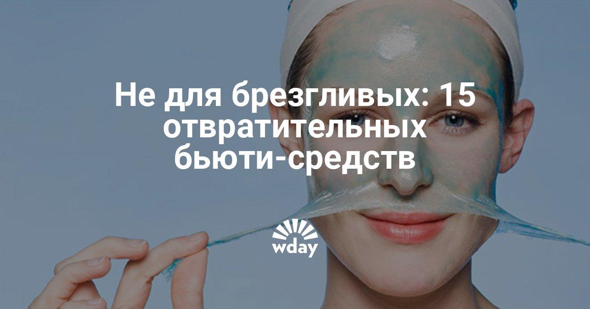 16 ингредиентов в косметике, о которых лучше не знать