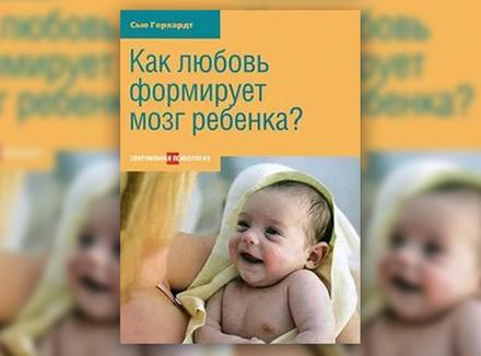 С. Герхардт «Как любовь формирует мозг ребенка?»