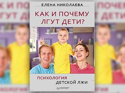 Е. Николаева «Как и почему лгут дети? Психология детской лжи»