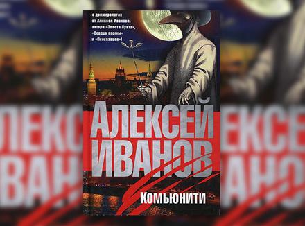 «Комьюнити» Алексей Иванов