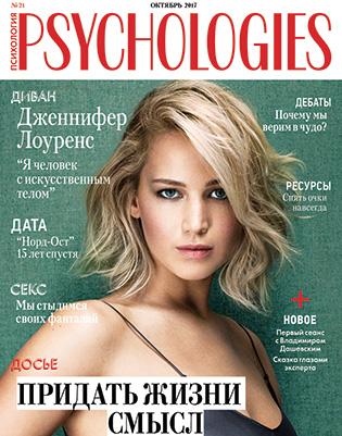 Журнал Psychologies номер 138