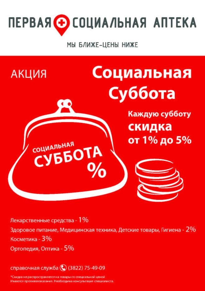 «Первая социальная аптека» в Томске: акции, скидки, адреса ...