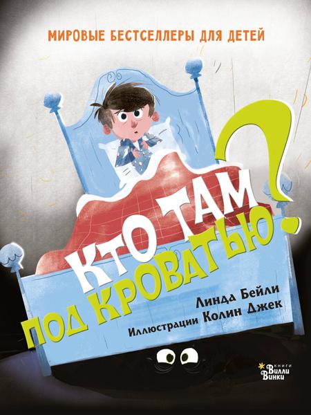 5 интересных детских книг: что почитать ребенку