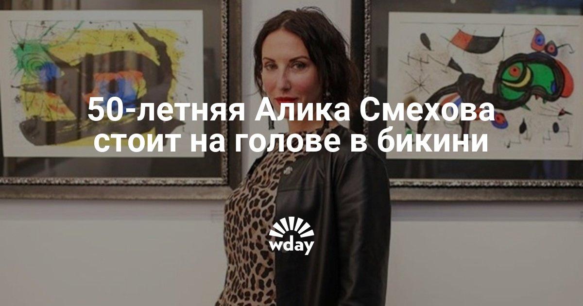 50-летняя Алика Смехова стоит на голове в бикини
