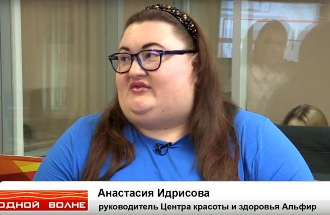 Анастасия Идрисова