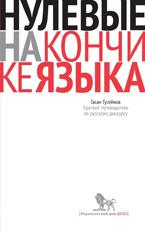 «Нулевые на кончике языке» Гасан Гусейнов