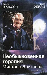 «Необыкновенная терапия Милтона Эриксона» Милтон Эриксон, Джей Хейли