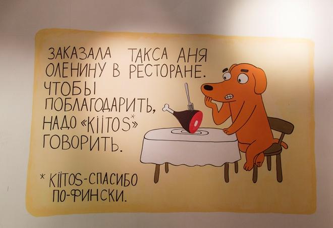 Такса Аня и Муми-тролль