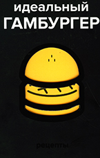 «Идеальный гамбургер» Д. Жапи