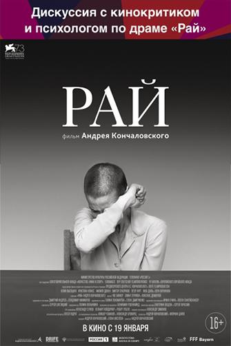 «Рай» Андрея Кончаловского