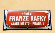 В Швейцарии вскроют сейф с рукописями Франца Кафки