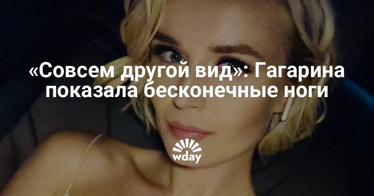 «Совсем другой вид»: Гагарина показала бесконечные ноги