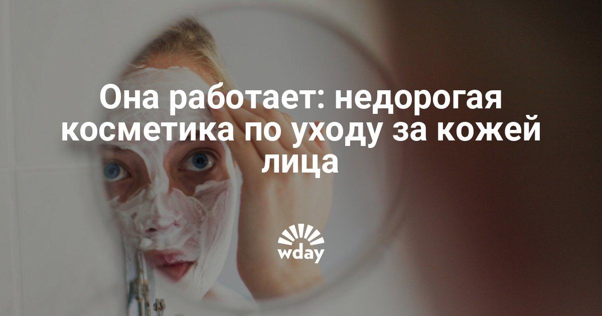 Она работает: недорогая косметика по уходу за кожей лица