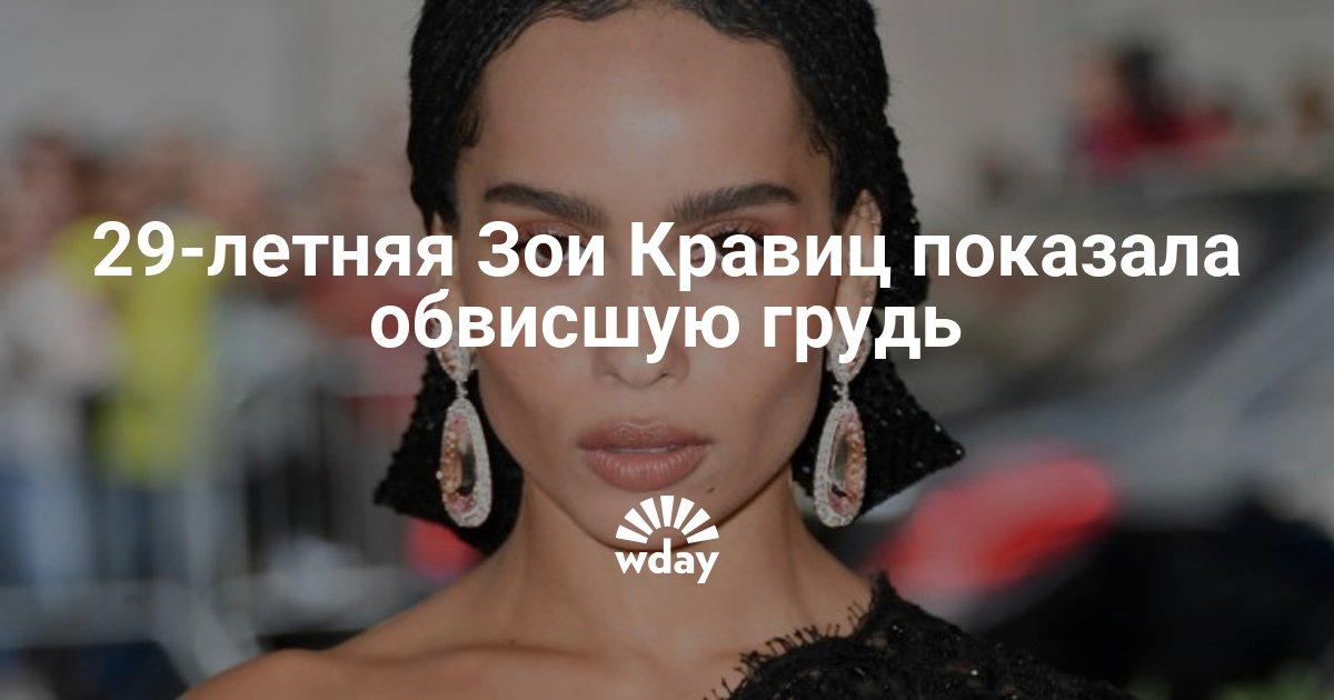 29-летняя Зои Кравиц показала обвисшую грудь