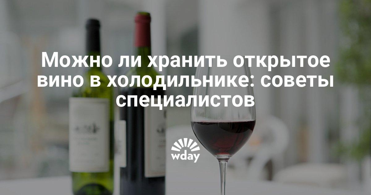Срок хранения домашнего вина