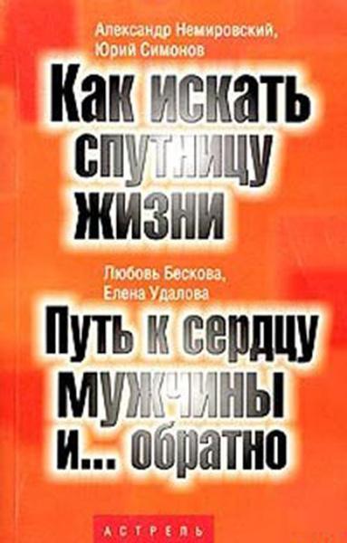 Любовь Бескова, Елена Удалова. «Путь к сердцу мужчины… и обратно»