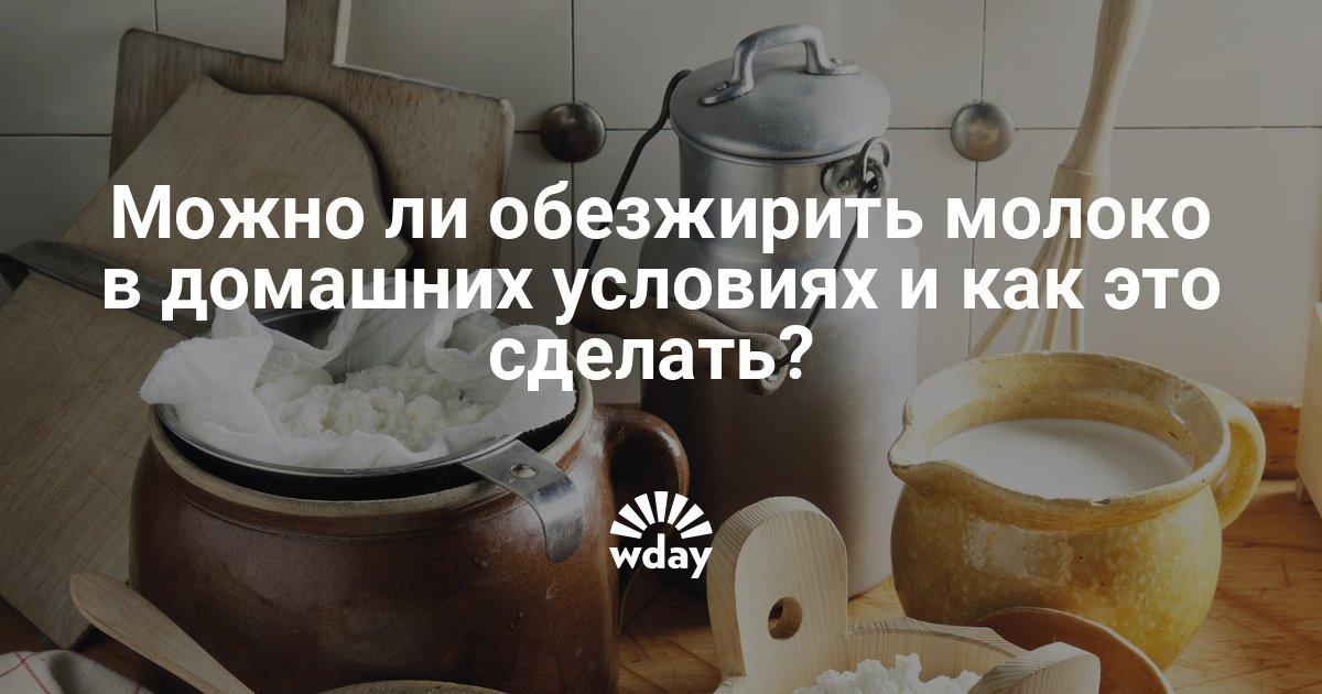 Как сделать домашнее молоко нежирным