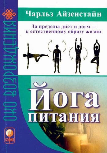 Чарльз Айзенстайн, «Йога питания», София, 2007.