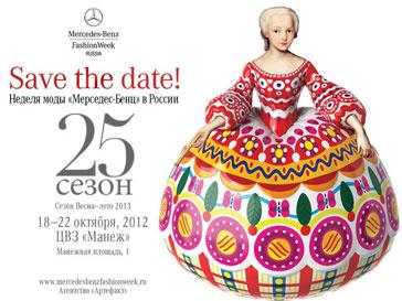 Mercedes-Benz Fashion Week Russia будет проходить с 18 по 22 октября