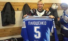 Плющенко променял фигурное катание на хоккей