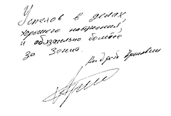Андрей Аршавин автограф