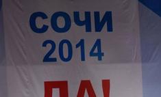 Олимпиада в Сочи 2014 года будет стоить 185 млрд рублей