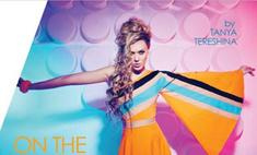 Таня Терешина стала дизайнером одежды