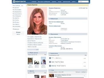 Страница пользователя сайта ВКонтакте