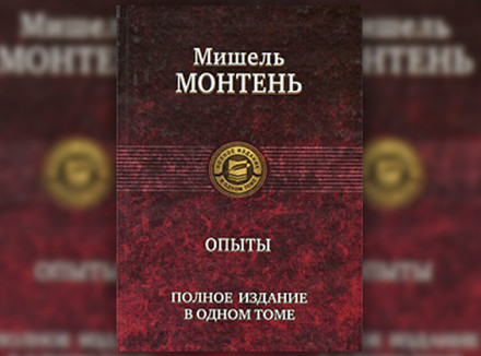 Мишель Монтень «Опыты»