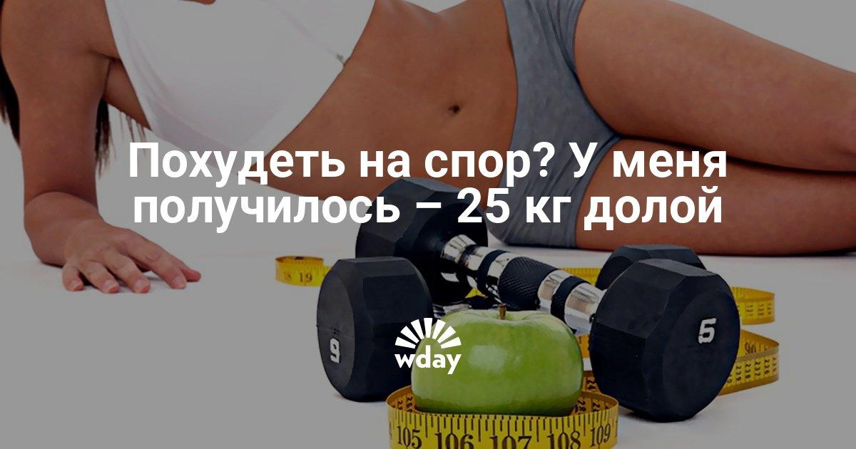 Как похудеть за 4 месяца на 8 кг