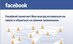 Facebook обвинили в распространении сифилиса