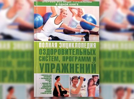 «Полная энциклопедия оздоровительных систем, программ и упражнений»