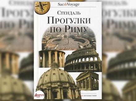 Стендаль «Прогулки по Риму»