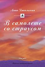 «В самолете со страусом» Анны Никольской