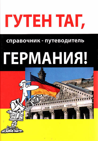 Путеводитель по Германии