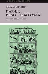 В. Мильчина «Париж в 1814–1848 годах: повседневная жизнь»
